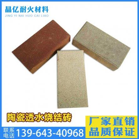 陶瓷透水烧结砖