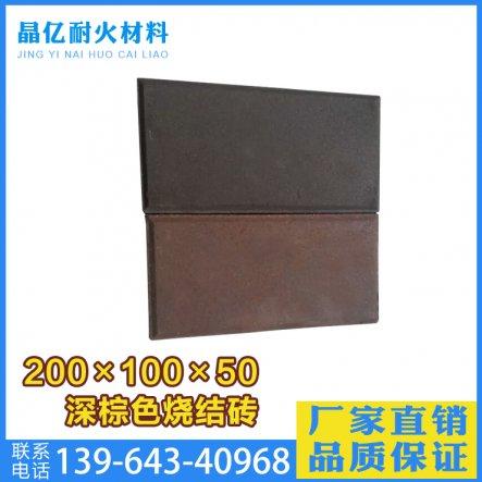 200×100×50深棕色烧结砖