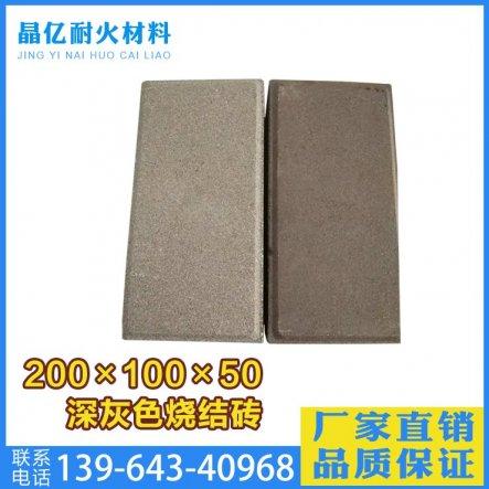 200×100×50深灰色烧结砖