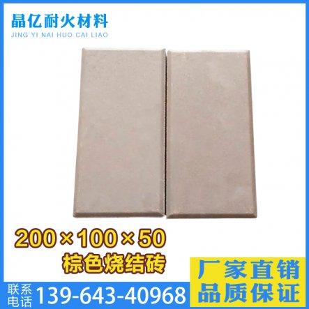 200×100×50浅棕色烧结砖