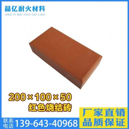 200×100×50红色烧结砖